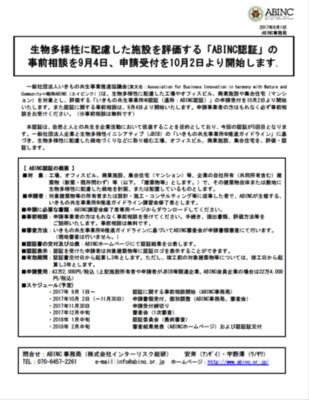 ABINC認証申請受付開始のお知らせ