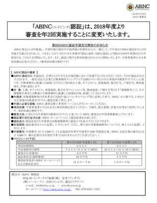 20180508認証回数変更のお知らせ_ページ_1